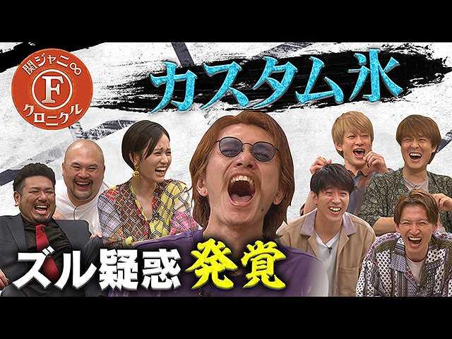 #61 前田敦子&鬼越と氷料理!「FOD独占配信!収録前の…