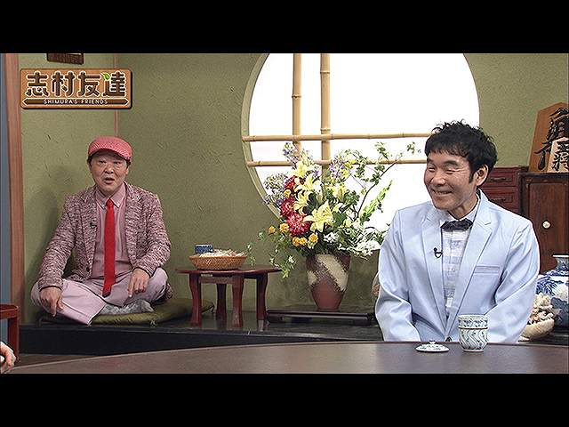 #2 2020/5/5放送 志村友達