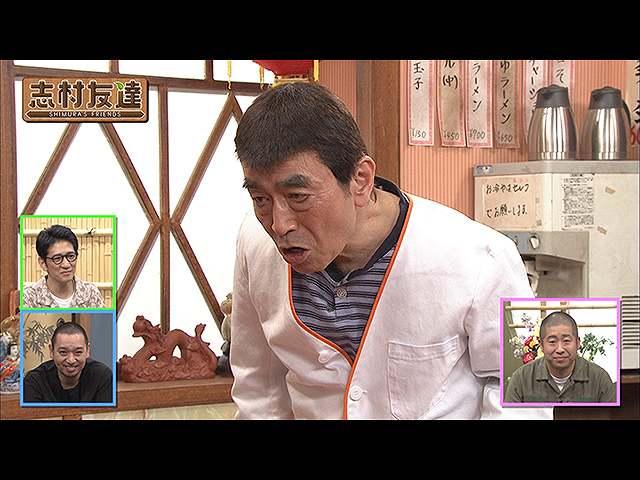 #14 2020/7/28放送 志村友達