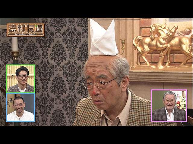 #17 2020/8/18放送 志村友達