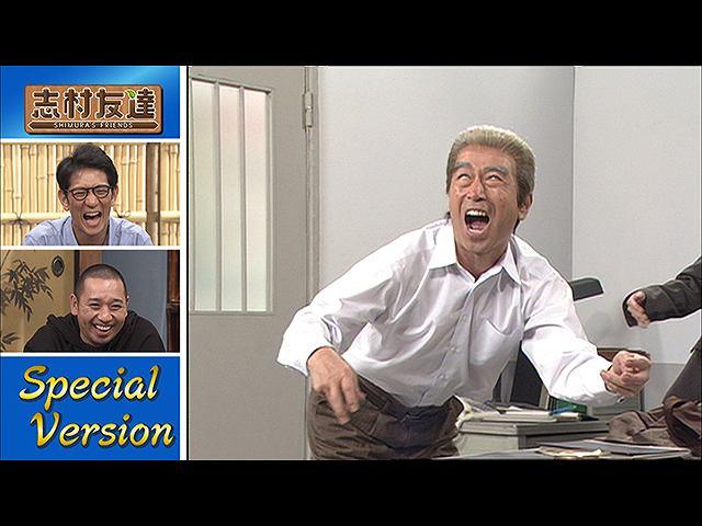 #24 2020/10/20放送 志村友達