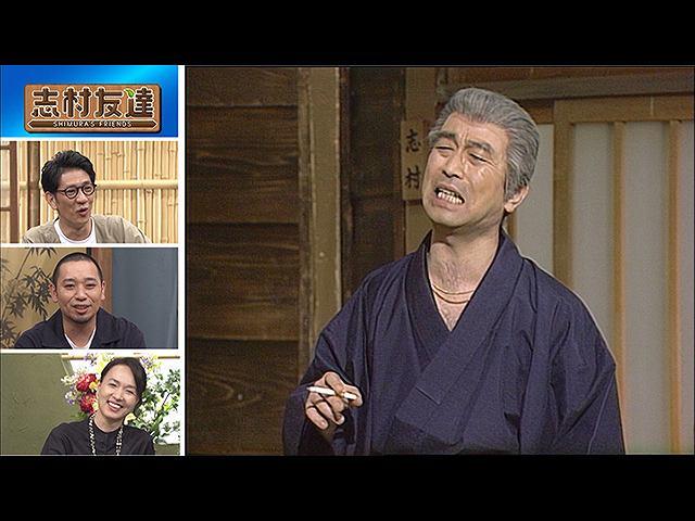 #25 2020/10/27放送 志村友達