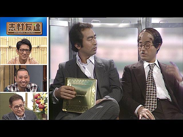 #27 2020/11/10放送 志村友達