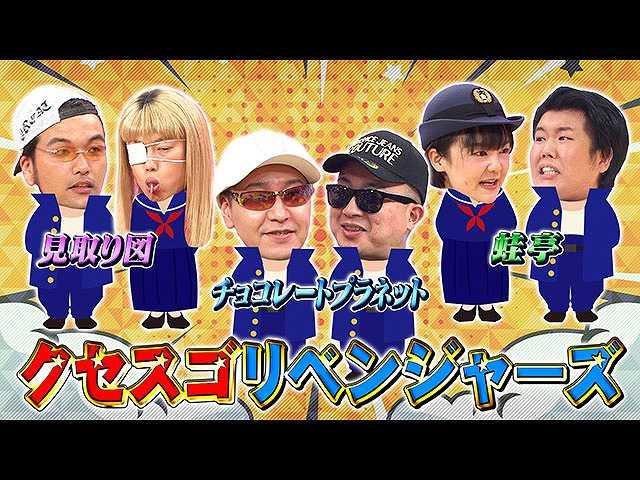 超豪華クセキャラ大集結スペシャル!