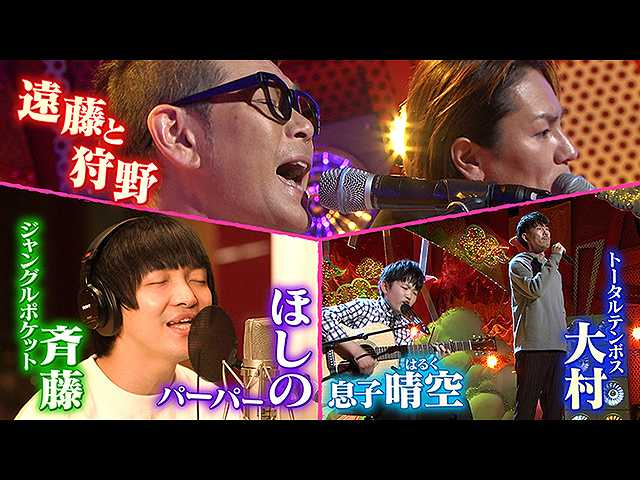 クセスゴ歌謡祭2時間スペシャル!