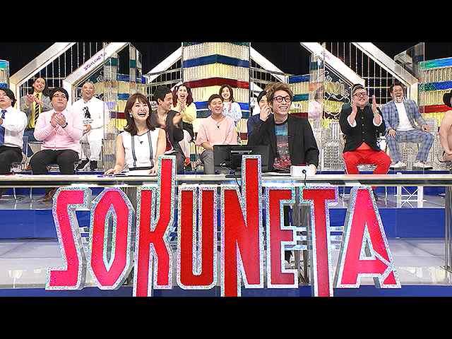 2020/7/5放送 笑撃!SOKUNETAバトル