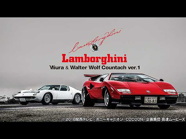 vol.1 ランボルギーニ