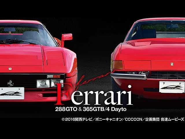 vol.2 フェラーリ