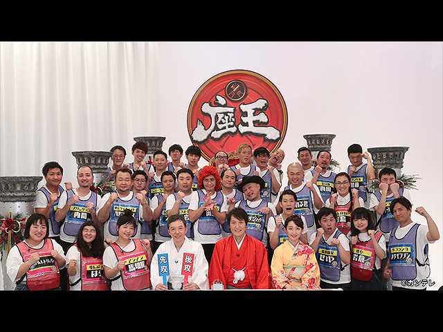 #43 2019/1/2放送 千原ジュニアの座王