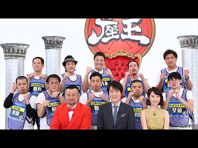 #54 2019/3/23放送 千原ジュニアの座王