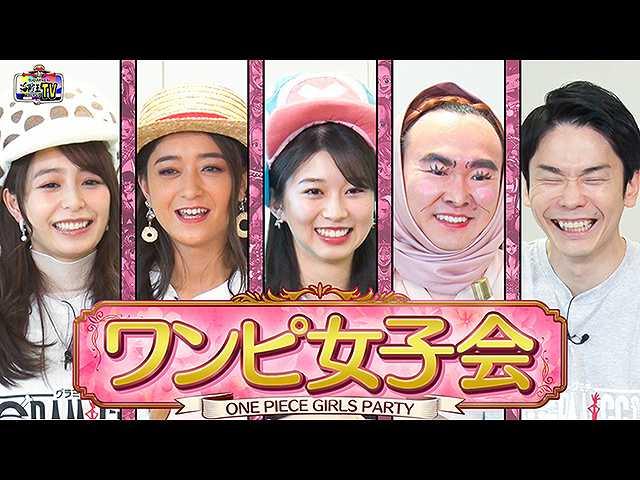 #8 ワンピ女子会開催!