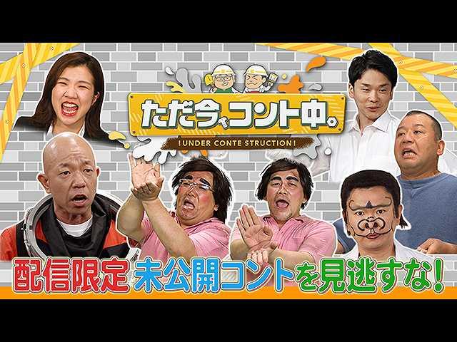 サンドかまいたちバイきんぐ夢の共演!第3弾!
