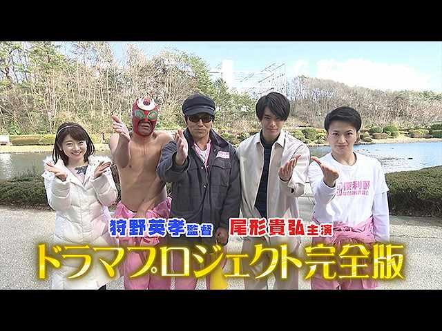 狩野監督・尾形主演!ヒーロードラマ完全版