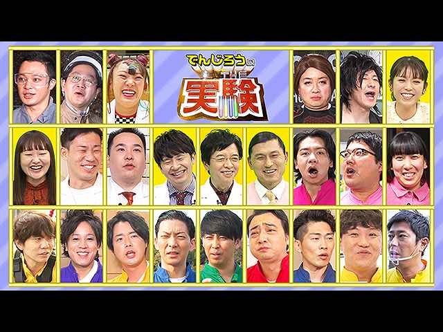 新春!芸人THE実験グランプリ!!M-1芸人も大集合スペ…