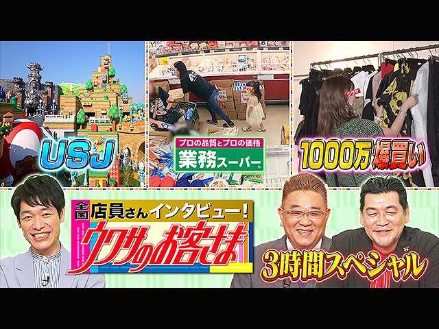 1000万円爆買い!高級ホテル&ブランド服
