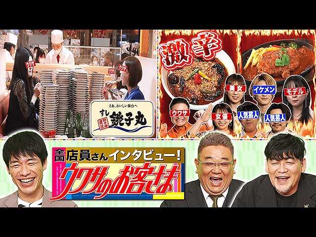 回転寿司店で爆食美人ママ友会&激辛道場破り!