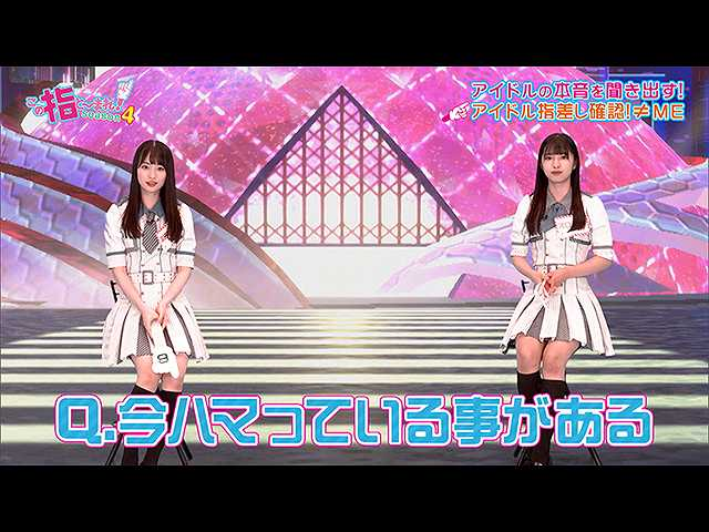 2020/9/24放送 この指と~まれ!season4 TIFオンライ…