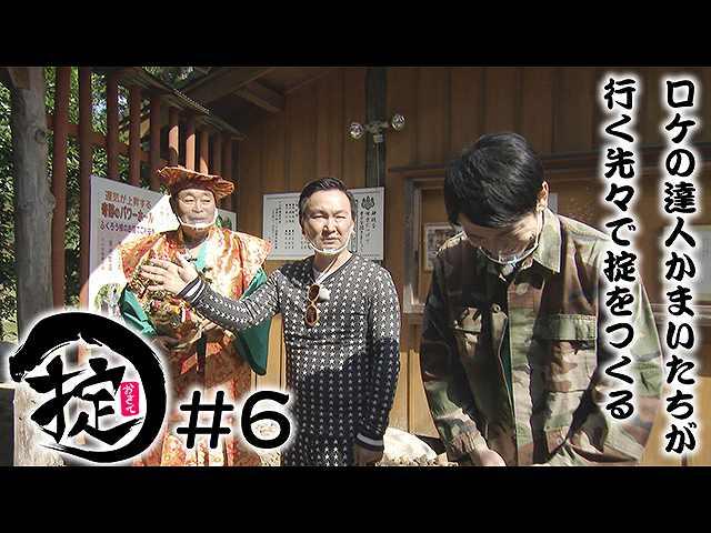 #6 2020/11/11放送 大黒様と巨大迷路へ