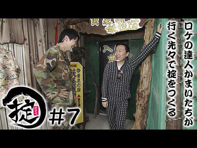 #7 巨大迷路で山内餅踊り