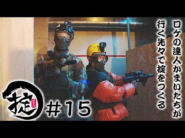 #15 白熱の銃撃戦!サバゲーに挑戦