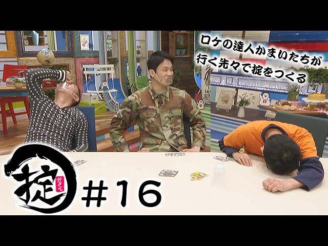 #16 第2のゾン噛まを探せ!
