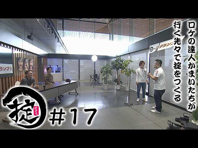 #17 第1回掟-1グランプリ