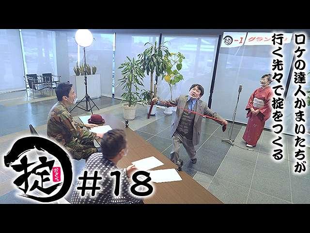 #18 第1回掟-1グランプリ後編