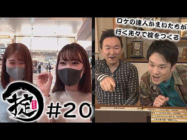 #20 大阪-山陰 リモート街頭インタビュー