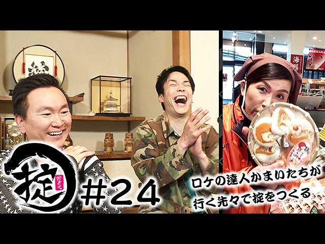 #24 大阪-山陰 リモート爆買いしてみよう