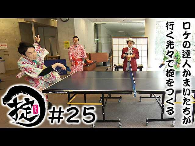 #25 スリッパ卓球で遊ぼう!