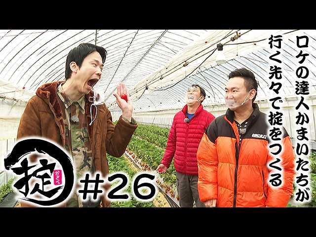 #26 一粒800円!?超高級イチゴを食べまくり
