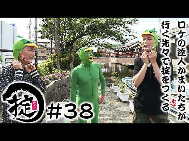 #38 カッパと遊ぼう!