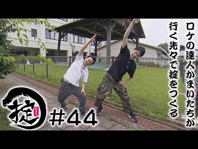 #44 マイナースポーツ「セパタクロー」をEnjoy Play!