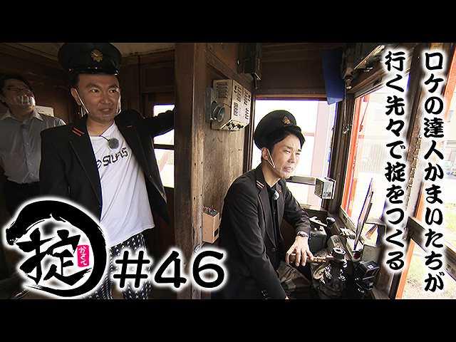 #46 ローカル鉄道「バタデン」で演技力を磨こう!