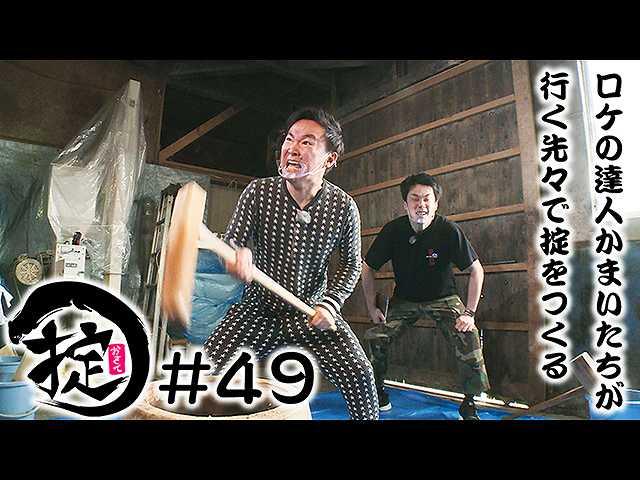 #49 老舗醤油屋で狂気&暗黒の餅つき!