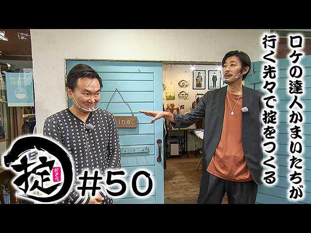 #50 山内同級生パワーで目指せ高視聴率!
