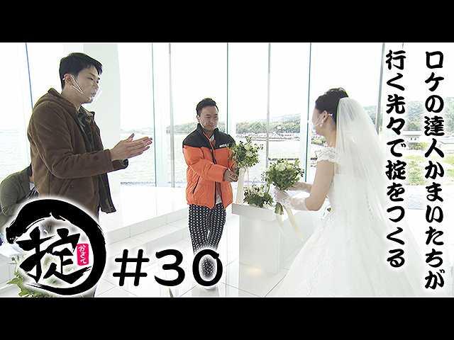 """#30 """"新婦""""登場に驚愕!結婚式場を見学しよう"""