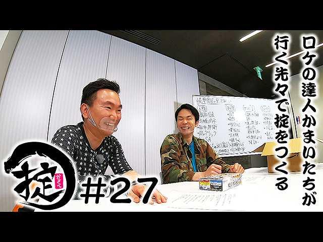 #27 TVerランキングに挑戦 (1)企画会議編