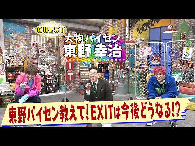 #18 EXITが気になる質問に東野が本気で回答!