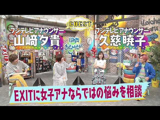 #25 EXIT単独MC!▽人気女子アナ山﨑&久慈
