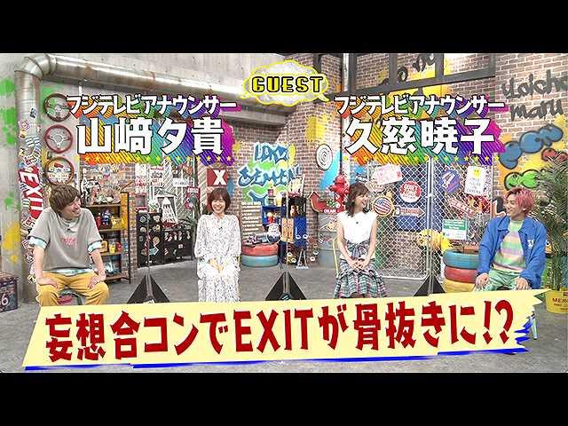 #26 EXIT単独MC!▽人気女子アナ山﨑&久慈 第2弾