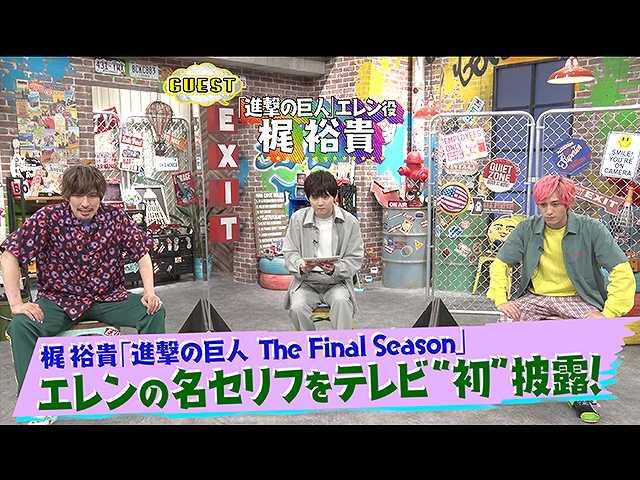 #29 EXIT単独MC▽梶裕貴「進撃」名台詞披露