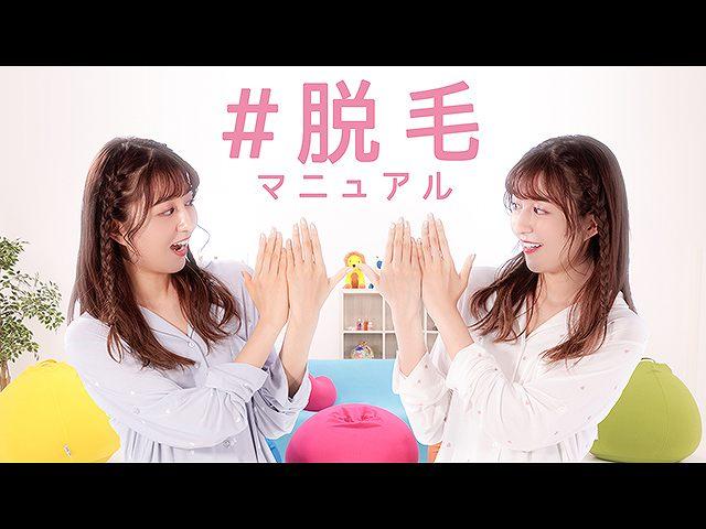 第2話 #脱毛マニュアル