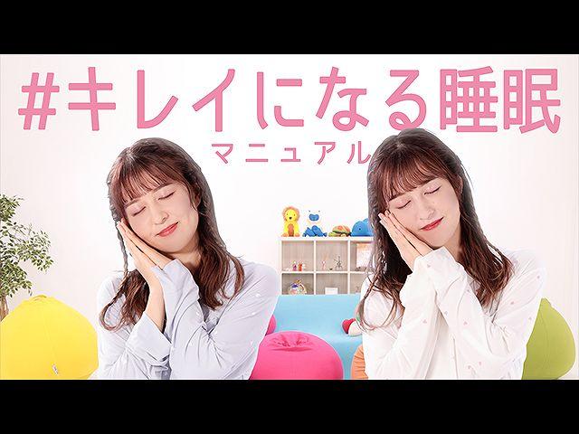 第9話 #キレイになる睡眠マニュアル