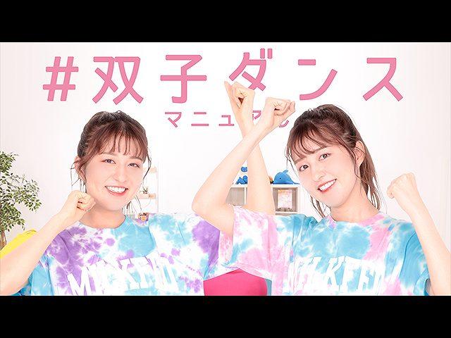 第10話 #双子ダンスマニュアル