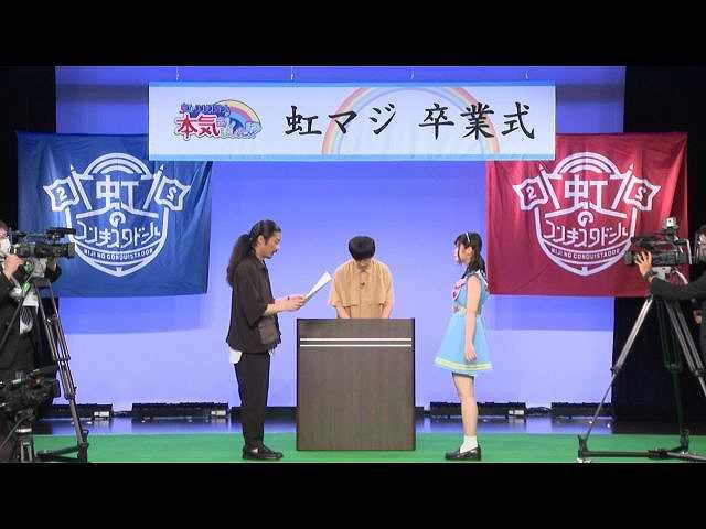 #12 虹マジ卒業式 後編