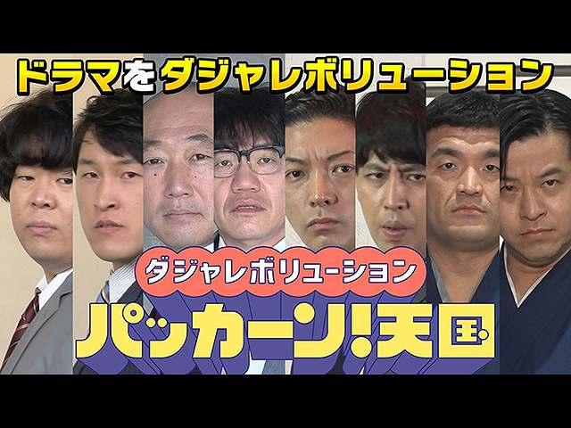 令和版『ボキャブラ天国』が爆誕!?
