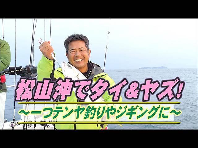 松山沖でタイ&ヤズ!一つテンヤやジギング