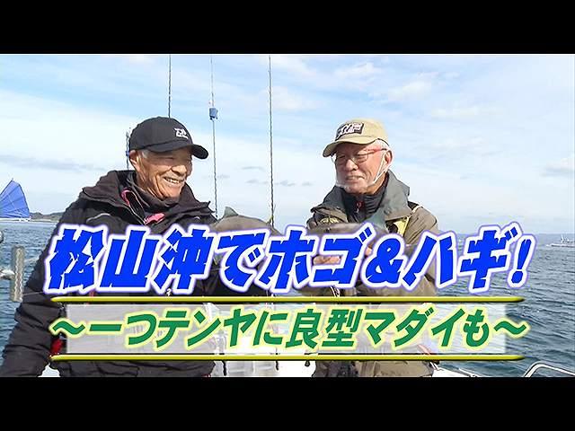 松山沖でホゴ&ハギ!一つテンヤ良型マダイ