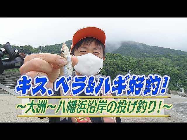 ベラ&カワハギ!大洲~八幡浜沿岸投げ釣り!